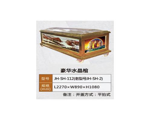 豪华水晶棺