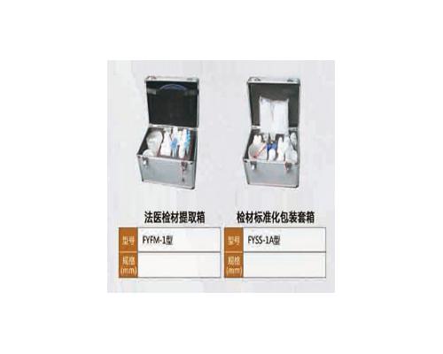 检材标准化包装套箱
