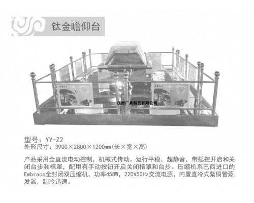 广泉牌钛金瞻仰台型号YY-Z2