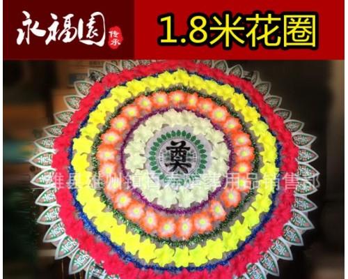 布艺绢花花圈直径1.8米伞架折叠花圈