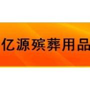 雄县米家务镇亿源殡葬用品销售部