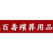 雄县雄州镇百寿殡葬用品销售部