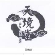江西天境精藏科技有限公司