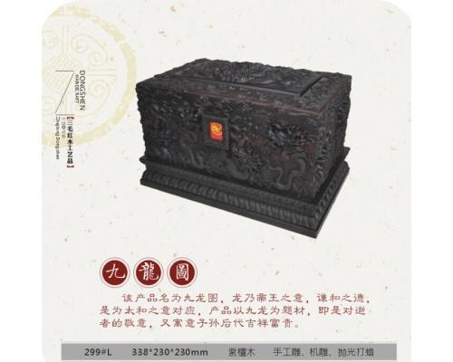 紫檀木骨灰盒九龙图尺寸338*230*230mm