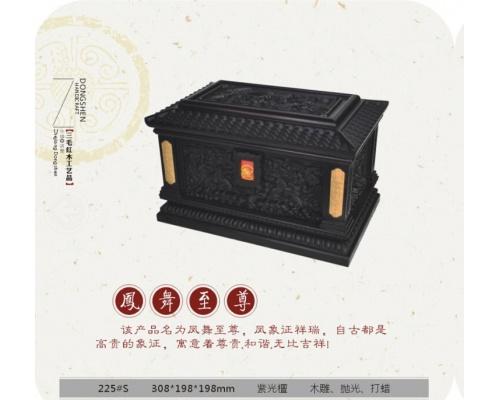 紫光檀骨灰盒凤舞至尊尺寸:308*198*198mm
