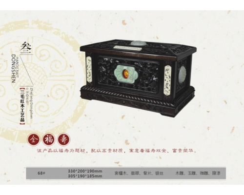 紫檀木骨灰盒全福寿尺寸:330*200*190mm