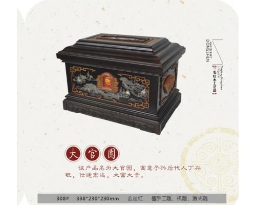 金丝红檀骨灰盒大官园尺寸:338*230*230mm