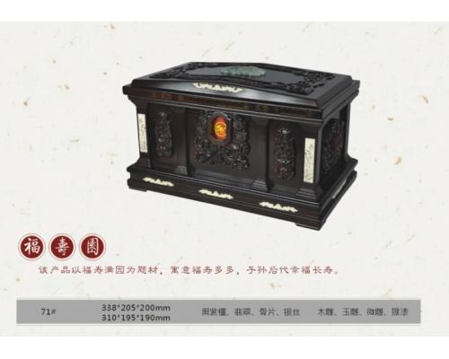 黑紫檀翡翠骨片银丝骨灰盒福寿园