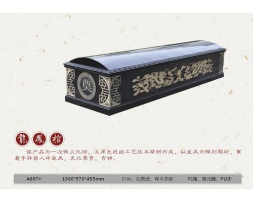 A807# 龙凤棺 火化竹棺