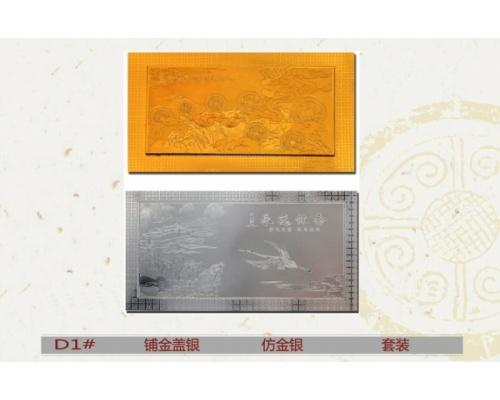 彩色铺金盖银祭祀殡葬用品