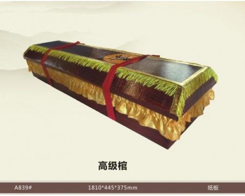 高级棺棺材