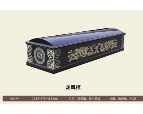 龙凤棺棺材