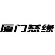 厦门市慈缘志业装饰有限公司