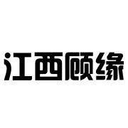 江西顾缘精藏设备有限公司