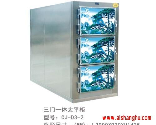 三门一体太平柜三屉不锈钢太平柜尸体冷藏箱CJ-D3-3