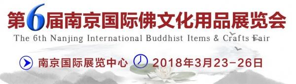 第六届南京国际佛事用品展览会