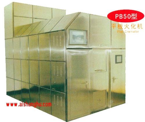 尸体PB50型平板火化机