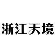 浙江天境智能科技有限公司
