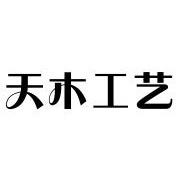 文安县天木工艺品有限公司