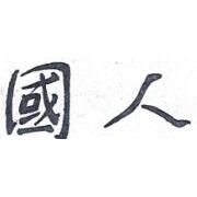 江西省上饶国人实业有限公司
