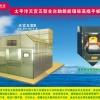 天宫型五型全自动节能环保平板车火花机单向遗体输送车配套