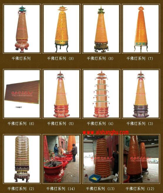 寺庙佛教千佛灯光明灯厂家图片瑞安祥龙法器