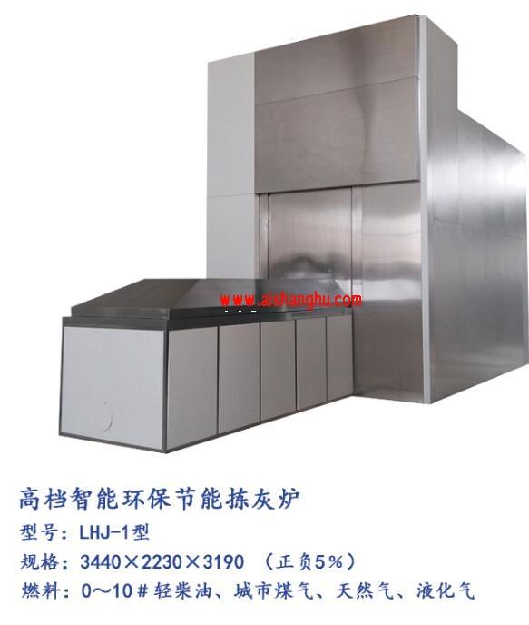 LHJ-1型高档智能控制环保节能拣灰炉山东玲华