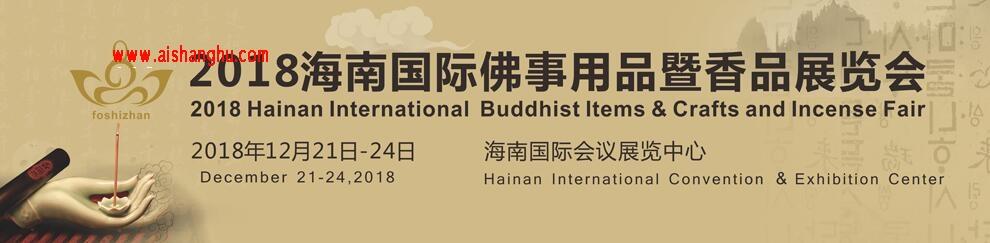 2018年12月21日2018海南国际佛事用品暨香品展览会
