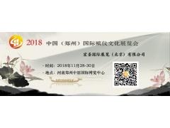 2018年第三届中国(郑州)国际殡仪文化展览会