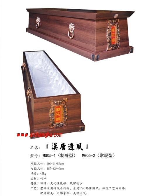 殡仪馆遗体汉唐遗风一次性冷藏火化棺材安徽启浪