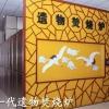 殡仪馆公墓第一代遗体遗物焚烧炉秦皇岛海涛万福