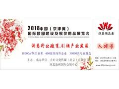 2018中国(京津冀)国际陵园建设及殡仪用品展览会