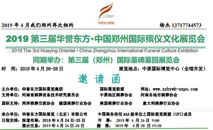 2019年4月26日第三届华誉东方中国郑州国际殡仪文化展览会