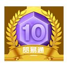 VIP第1年:10级